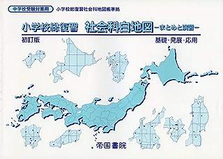 小学校総復習 社会科白地図 初訂版