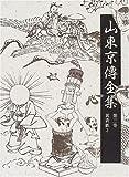 山東京伝全集〈第3巻〉黄表紙(3)