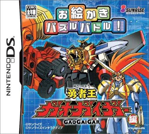 Oekaki Puzzle Battle Vol. 1: Yuusha-Oh GaoGaiGar Version [Japan Import]