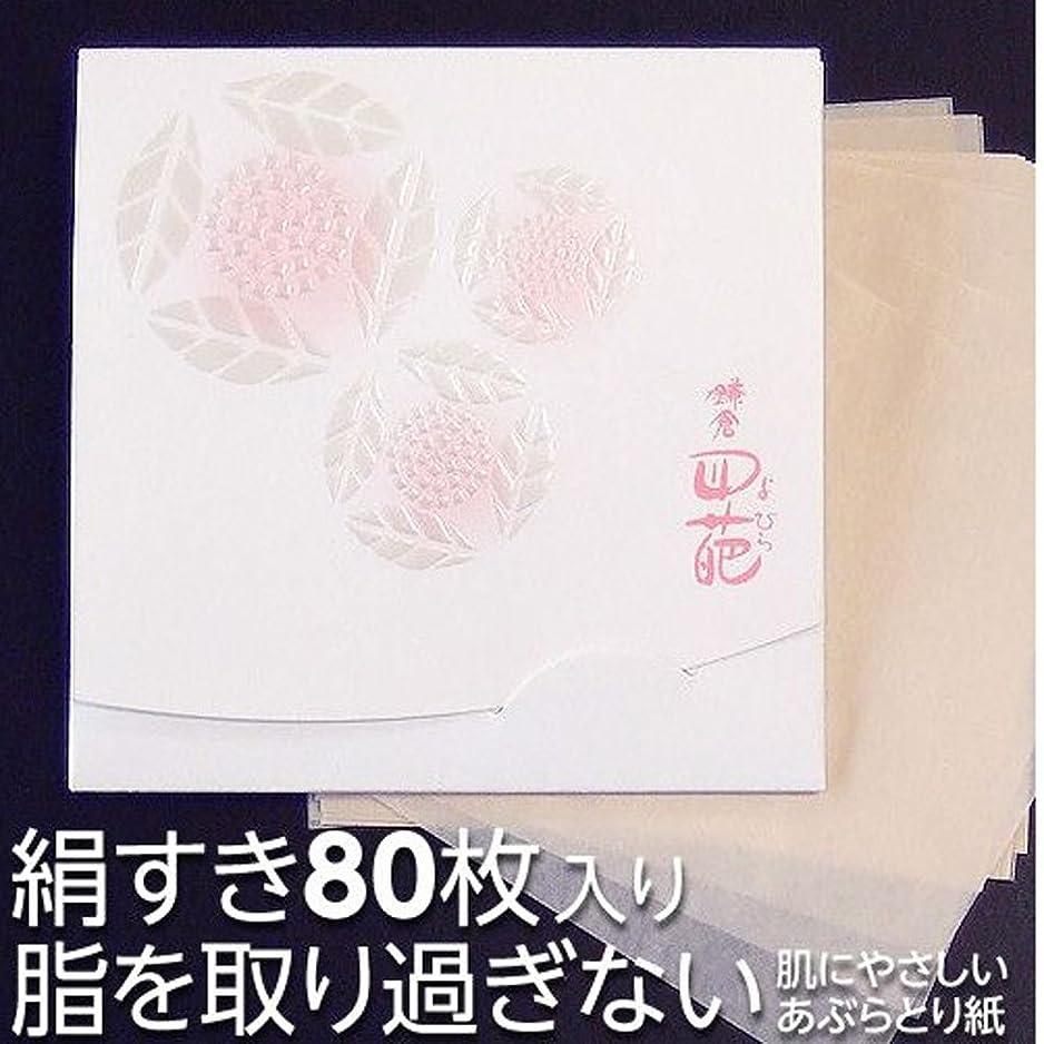 寄付する手配するそばに80枚入り よひらケース「絹すき」 方形????