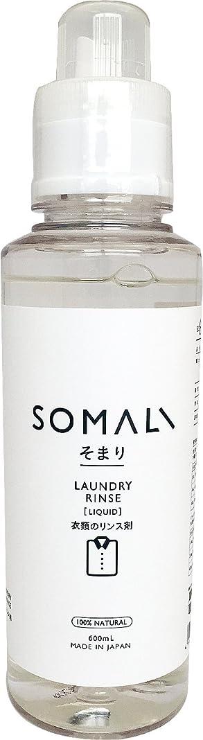 狂ったコーナー咲くSOMALI(そまり)衣類のリンス剤 600ml