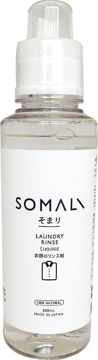 広告主別れるオーラルSOMALI(そまり)衣類のリンス剤 600ml