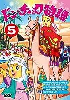 ドン・チャック物語5[DVD]