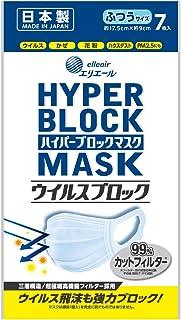 エリエール ハイパーブロックマスク ウイルスブロック 7枚 ふつうサイズ 日本製