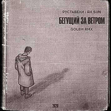 Бегущий За Ветром (Golem Remix)