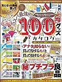コスパ最強!! 100均グッズカタログ (myway mook)