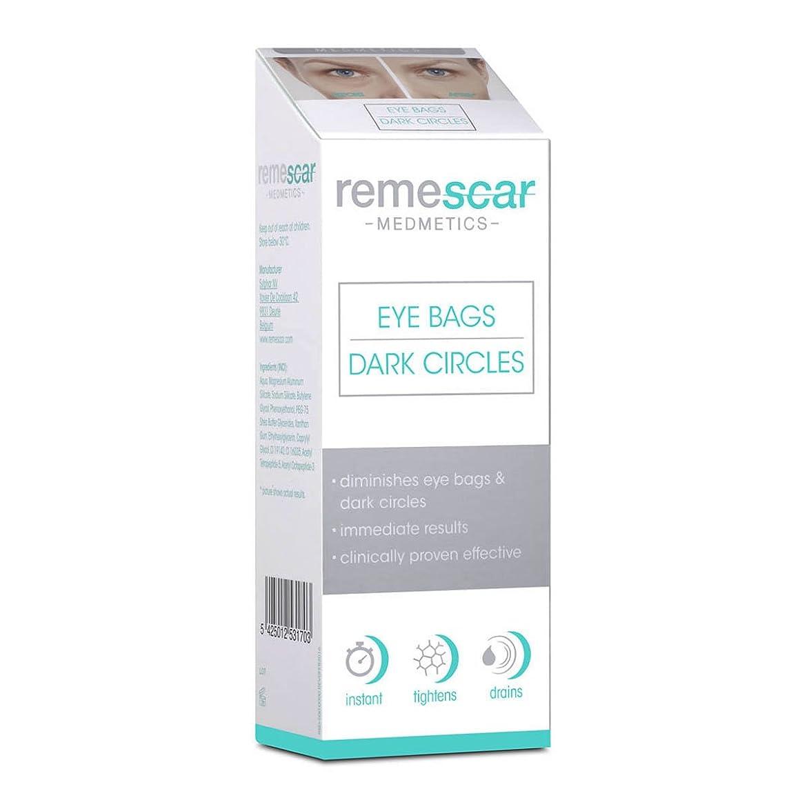 口述サーキットに行くカウントアップRemescar Eye Bags And Dark Circles 8ml [並行輸入品]