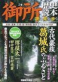 別冊歴史読本01 御所歴史読本 (別冊歴史読本 1)