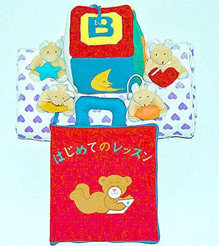 """布絵本&布おもちゃ べビーロールコレクション""""おめでとう"""" パープルのハート柄ブランケット&ブロックとくまのモビール&布絵本はじめてのレッスン デラックス3点セット"""