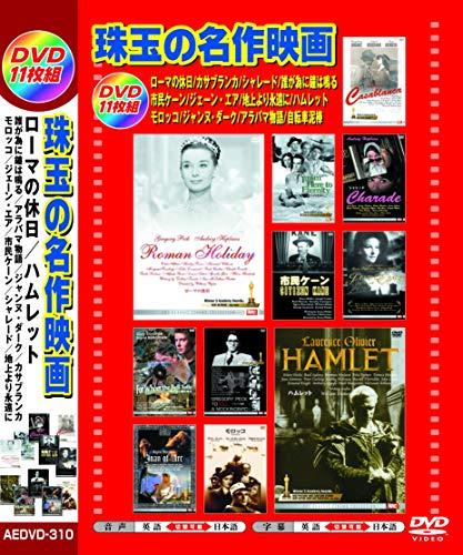 珠玉の名作映画 日本語吹替版 DVD11枚組 AEDVD-310