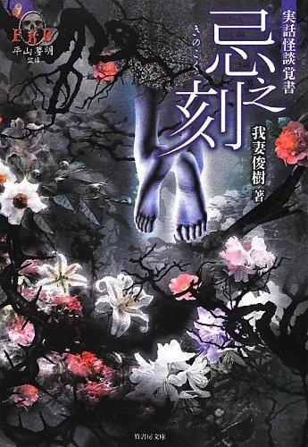 実話怪談覚書 忌之刻 (竹書房文庫)