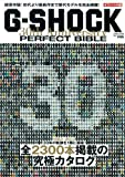G-shock 30th Anniversary Perfect Bible(official Version)