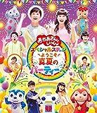 「おかあさんといっしょ」スペシャルステージ ようこそ、真夏のパーティーへ[PCXK-50005][Blu-ray/ブルーレイ]