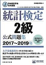 日本統計学会公式認定 統計検定 2級 公式問題集