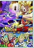 Dragon Ball Z: Battle of Gods (2013)