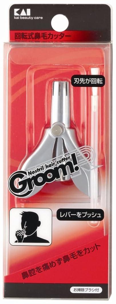 インキュバス辞任口述Groom!R 回転式鼻毛カッター