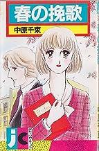 春の晩歌 (ジュールコミックス)