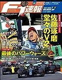 F1 (エフワン) 速報 2020 Rd (ラウンド) 07 ベルギーGP (グランプリ) 号 [雑誌] F1速報