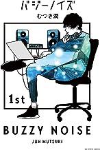 表紙: バジーノイズ(1) (ビッグコミックス) | むつき潤