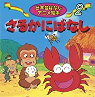 さるかにばなし (日本昔ばなし アニメ絵本(2))