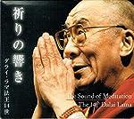 ダライ・ラマ法王 14世 読経CD「祈りの響き」