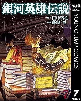[田中芳樹, 藤崎竜]の銀河英雄伝説 7 (ヤングジャンプコミックスDIGITAL)