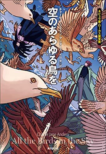 空のあらゆる鳥を (創元海外SF叢書) - チャーリー・ジェーン・アンダーズ, 市田 泉