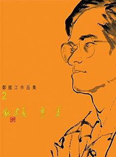 He Ping Zhi Ge (86 Guo Ji He Ping Nian Yin Le Hui Zhu Ti Qu)