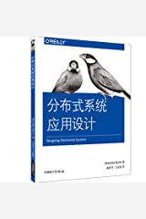 Distributed System Design(Chinese Edition) Paperback