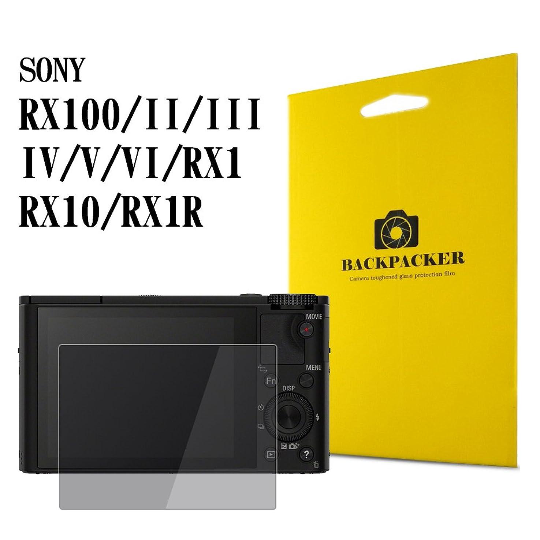 祈り蓮有名な【BACKPACKER】 カメラ液晶保護ガラス 液晶プロテクター 0.33mm強化ガラス 9H硬度 高鮮明 SONY RX100 V/IV/III/II / RX100 / RX1 / RX10 / RX1R用