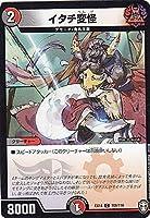 デュエルマスターズ DMEX14 108/110 イタチ変怪 (C コモン) 弩闘×十王超ファイナルウォーズ!!! (DMEX-14)