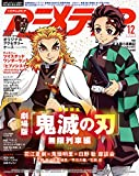 アニメディア2020年12月号 [雑誌]