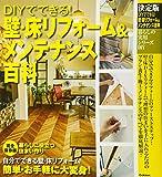 暮らしの実用シリーズ 決定版 DIYでできる!  壁・床リフォーム&メンテナンス百科 (暮らしの実用シリーズ DIY)