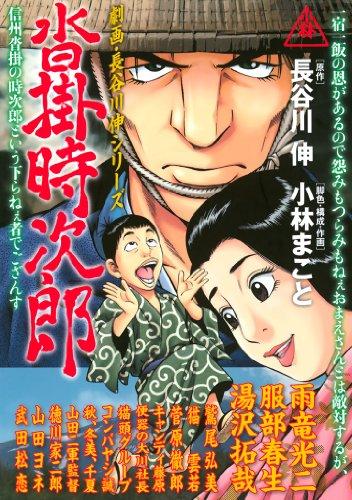 劇画・長谷川 伸シリーズ 沓掛時次郎 (イブニングコミックス)