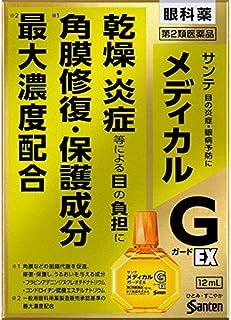【第2類医薬品】サンテメディカルガードEX 12mL x2