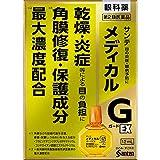 【第2類医薬品】サンテメディカルガードEX 12mL x1