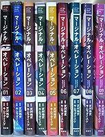 マージナル・オペレーション コミックセット (アフタヌーンKC) [マーケットプレイスセット]