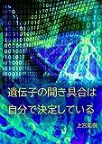 idensinohirakiguaihajibundeketteisiteiruhikarinokazoku: chounouryokunohimitu (chaneringu) (Japanese Edition)