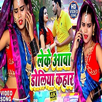 Leke Aawa Doliya Kahar