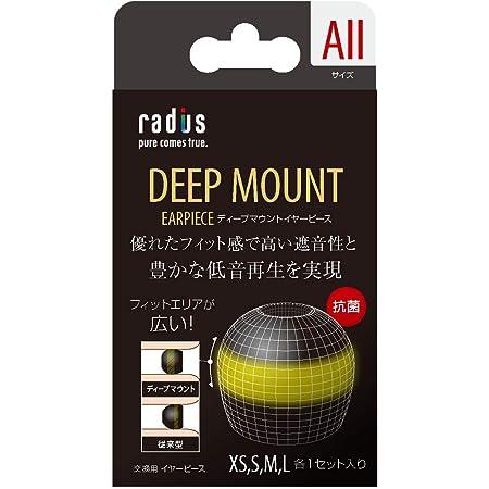 ラディウス radius ディープマウントイヤーピース : 高いフィット感 重低音の迫力増強 高遮音性 イヤーピース イヤーチップ HP-DME00K (全サイズ(各サイズ2個入り))