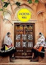 伊朗:越禁忌 越美丽