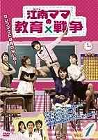 江南(カンナム)ママの教育戦争 DVD-BOX1(4枚組)