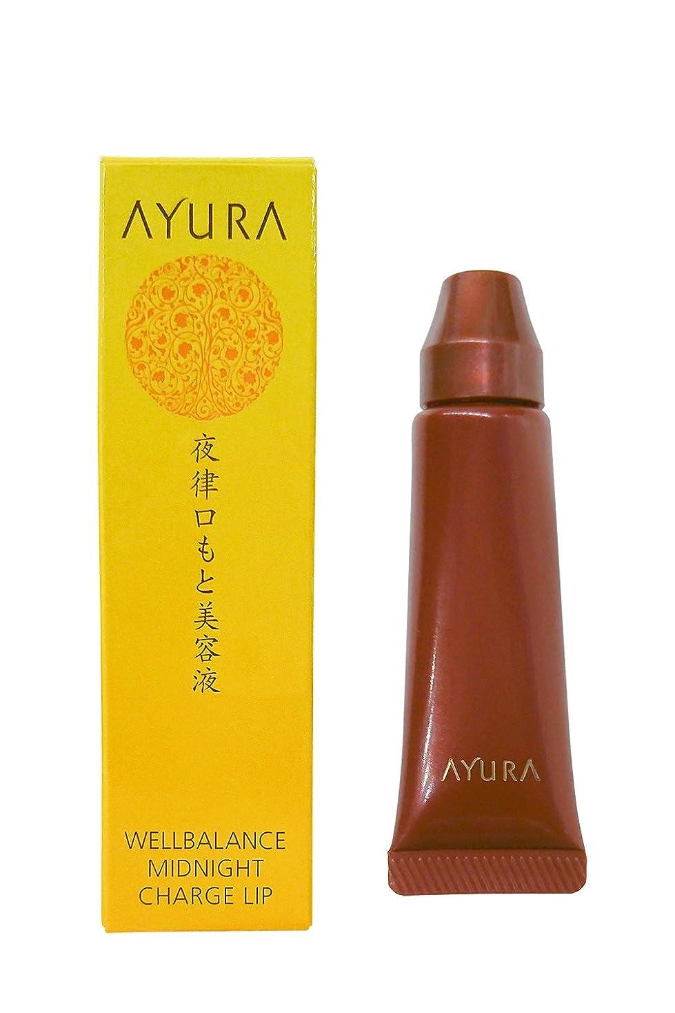 太いスカープイタリアのアユーラ (AYURA) ウェルバランス ミッドナイトチャージリップ 10g 〈唇 口もと用 美容液〉
