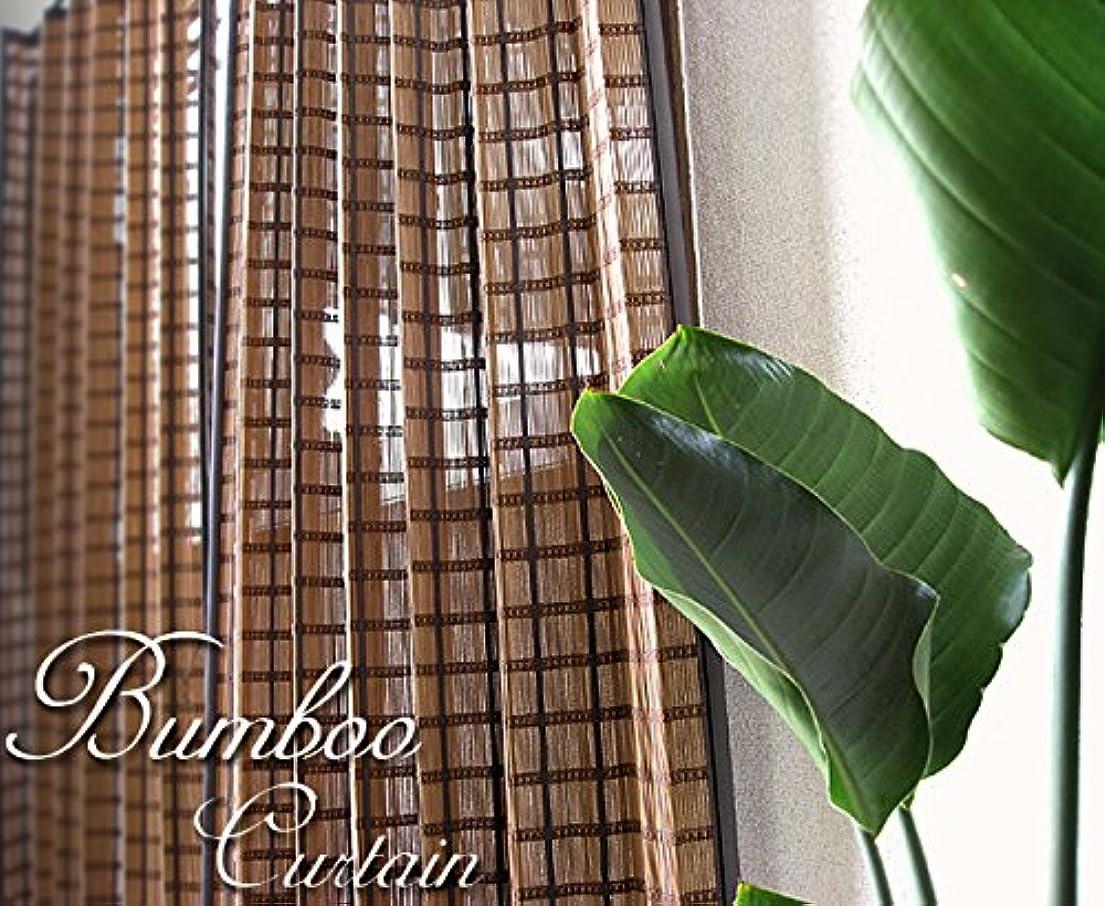 はず国内のオーバードロー竹製カーテン 2枚組み スモークブラウン (焼竹色) (幅100cm×丈178cm)
