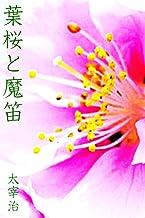 表紙: 葉桜と魔笛 (izure) | 太宰治