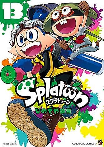 Splatoon (13) (てんとう虫コミックススペシャル)