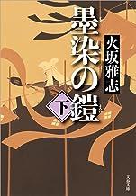 表紙: 墨染の鎧(下) | 火坂 雅志