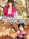 Lady Ninja Kaede (English Subtitled)