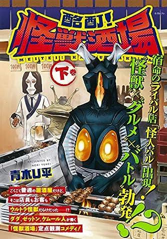 酩酊! 怪獣酒場 廉価版 下巻 (ヒーローズコミックス)