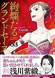 絢爛たるグランドセーヌ 3 (チャンピオンREDコミックス)